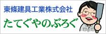 東條建具工業(株)のブログ